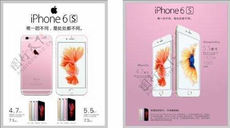 iPhone6s新品发布