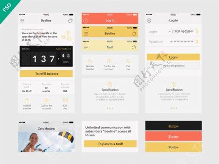 UI界面素材