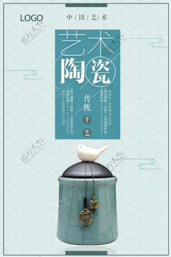 艺术陶瓷海报
