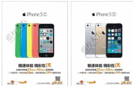 iPhone5手机图片