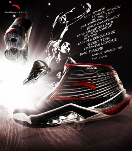 篮球鞋动感广告设计模板