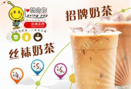 手绘卡通招牌奶茶宣传海报psd素材