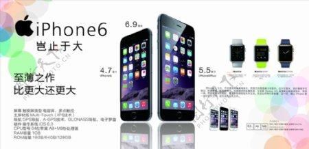 手机海报宣传iphone6图片