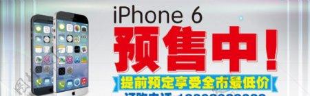 iPhone6预售图片