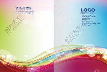 动感时尚网络通讯画册封面图片