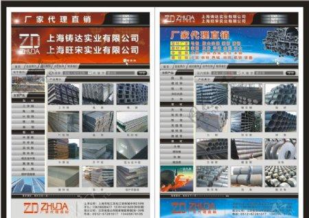 钢材宣传单