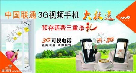 充话费赢联通3g手机