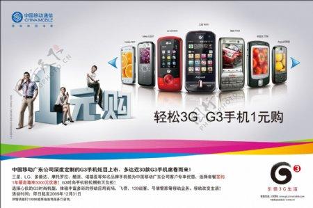 轻松3G时尚移动手机
