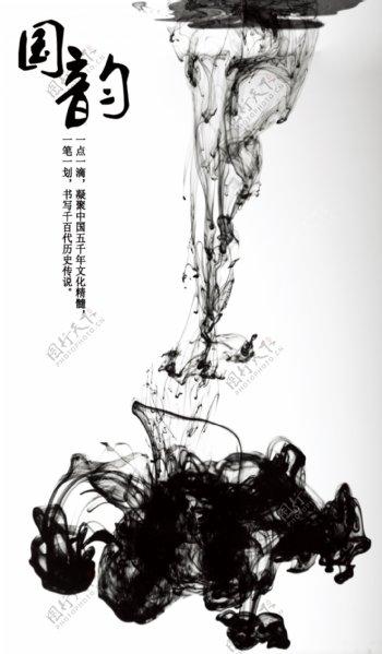 国韵原创展板封面psd源文件
