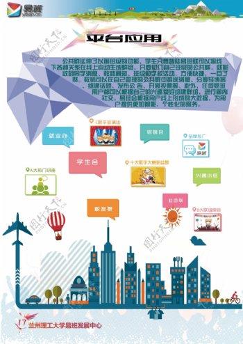 书籍装帧设计平台应用兰州理工大学