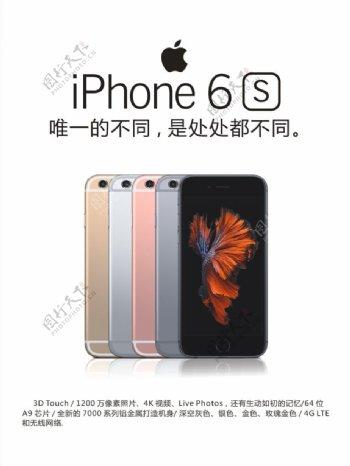 iPhone6s苹果6s海报免费