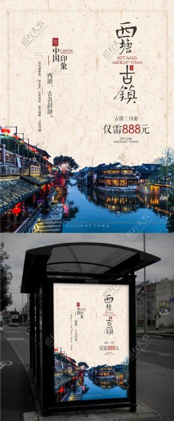西塘旅游促销海报