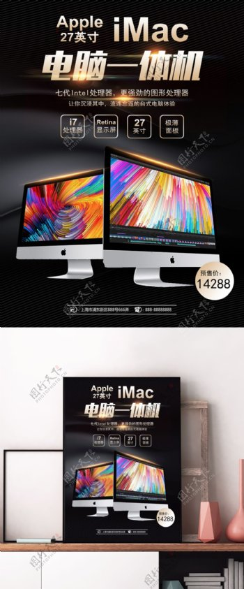 黑金时尚苹果产品iMac电脑店铺促销海报