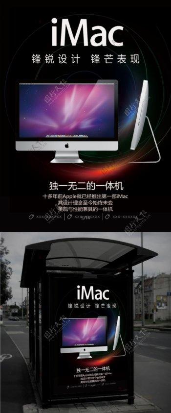 黑色炫光IMAC苹果电脑促销海报