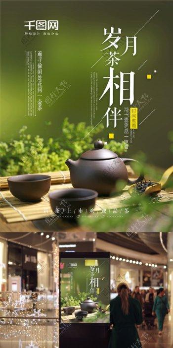 简约中国风茶艺品茶宣传海报设计