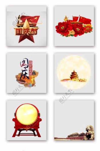 国庆节红色元素集合