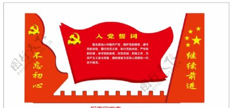 党政文化墙