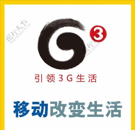 移动3G网络