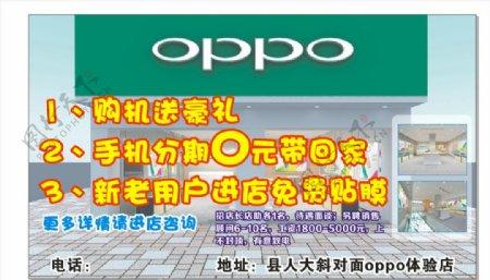 OPPO海报