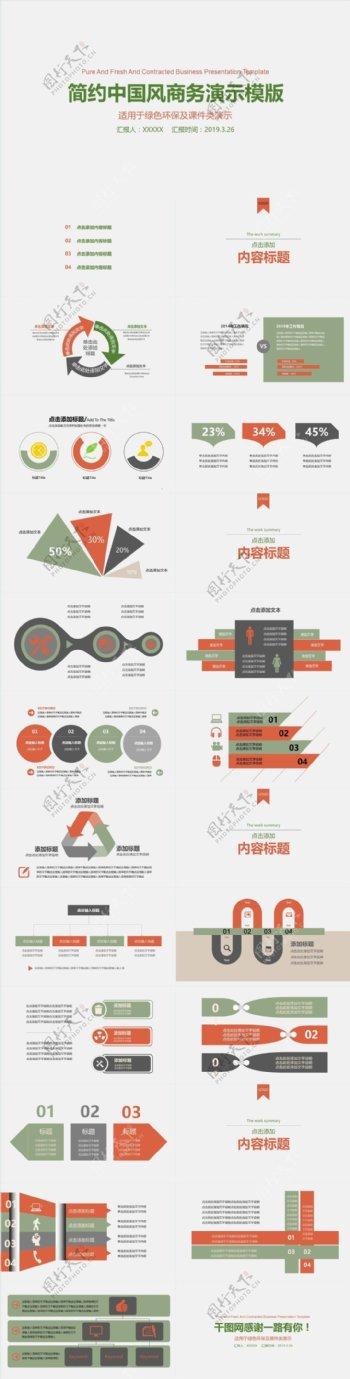 简约中国风商务演示模版
