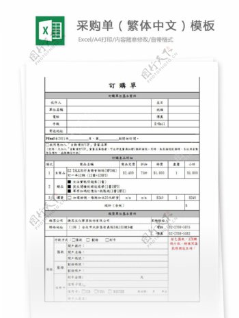采购单繁体中文模板