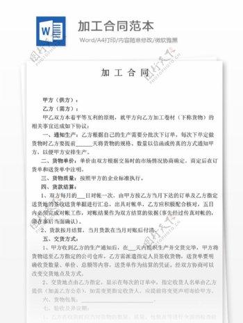加工合同范本实用文档合同协议