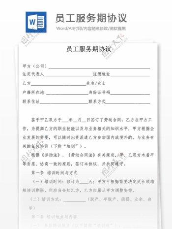 员工服务期协议实用文档合同协议