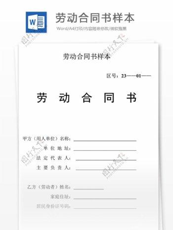 劳动合同书样本实用文档合同协议