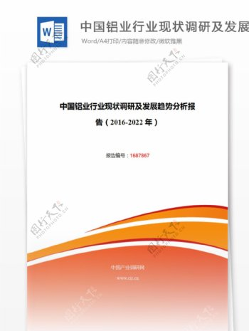 中国铝业行业现状调研及发展趋势分析报告