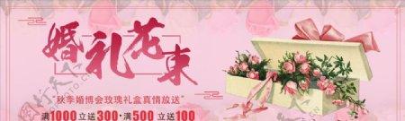 粉色婚礼花束婚博会淘宝海报