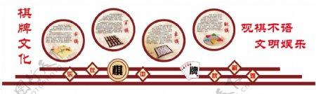 棋牌室文化