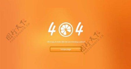 404错误页面