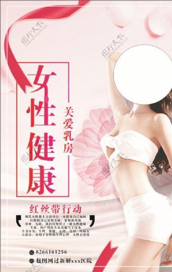 关爱乳房公益海报