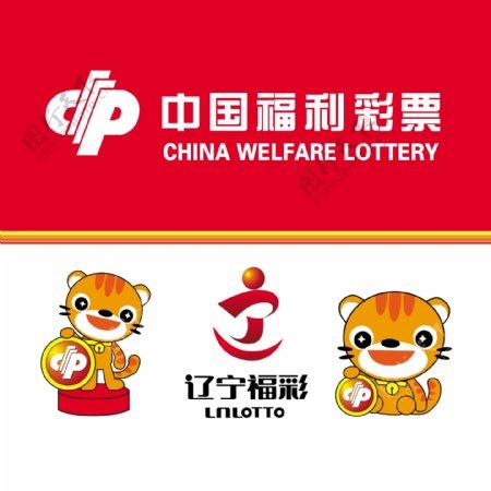 中国福利彩票背景
