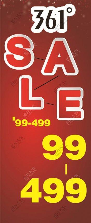 SALE售卖