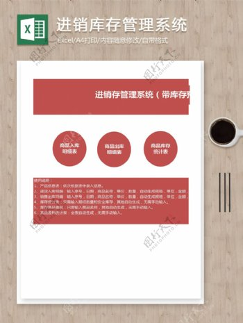 红色商品进销存管理系统带库存预警