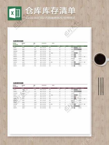 简约仓库库存清单记录明细excel表格