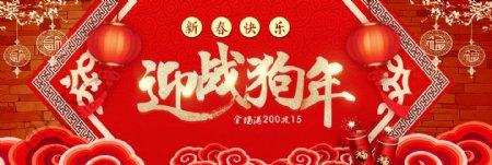 淘宝天猫春节新年年货节活动海报psd素材