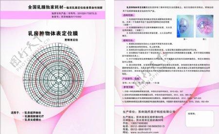 乳房肿物定位膜