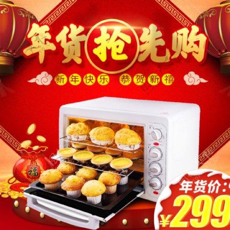 天猫淘宝红色促销新年年货主图psd