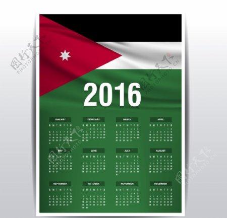 乔丹国旗日历