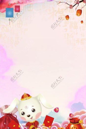 2018狗年水彩中国风商场喜迎元旦海报