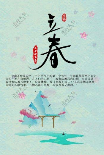 立春二十四节气中国风海报