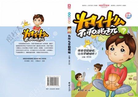 我的梦中国梦卡通画册封面