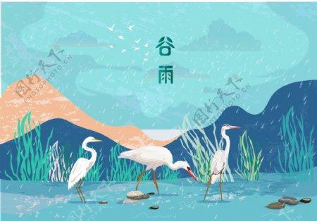 白鹭谷雨插画