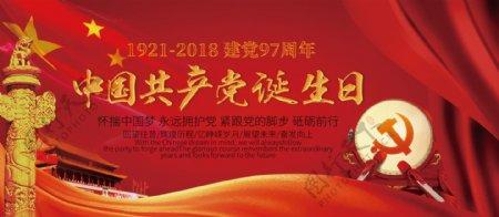 红色中国共产党诞生日展板