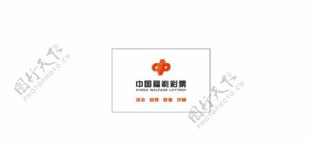 中国福利彩票LOGO