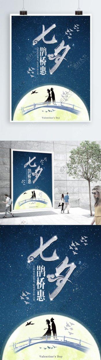 七夕节日促销活动商业平面海报