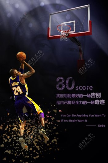 NBA科比退役海报