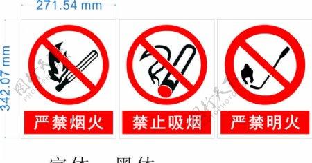 工厂禁止牌
